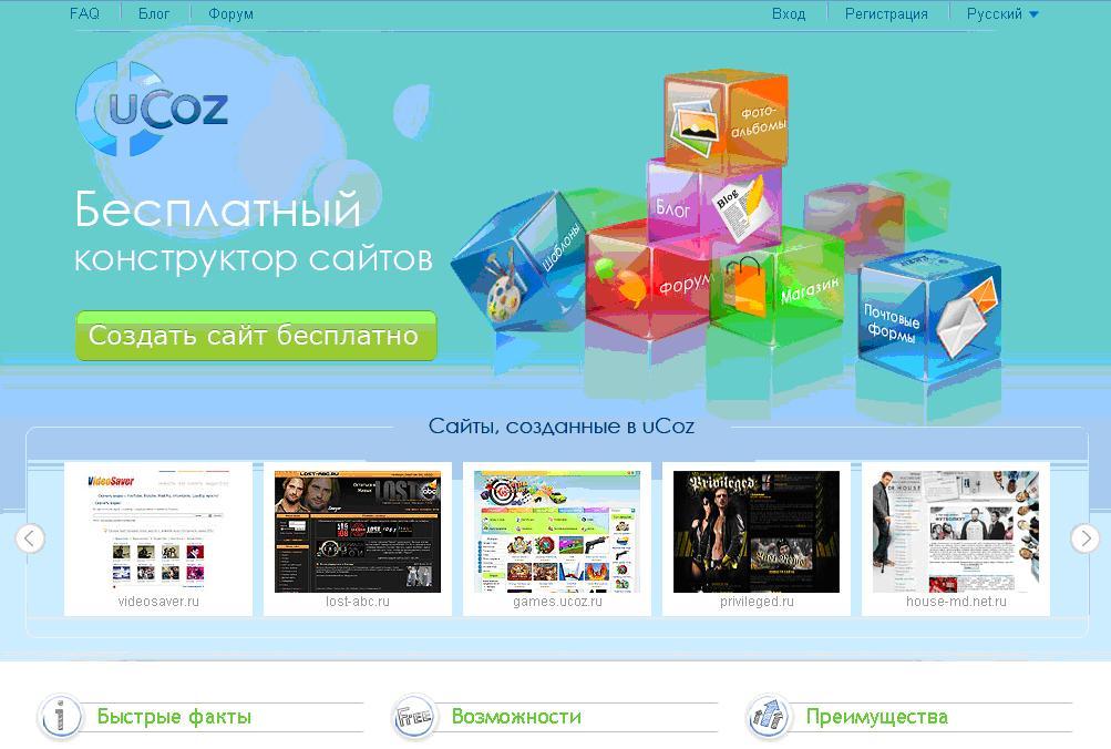Создать сайт ucoz ru ru